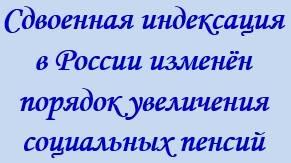 Сдвоенная индексация В России изменён порядок увеличения социальных пенсий