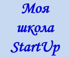 Моя школа StartUp