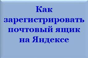 """Инструкция по созданию почтового ящика на """"Яндексе"""""""