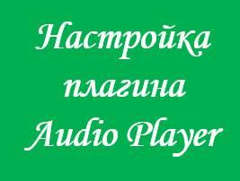 Плагин музыка
