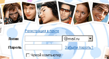 Зарегистрироваться на сайте мой мир