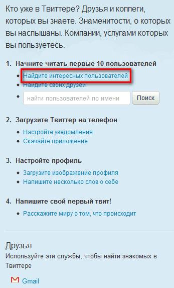 Твиттер на русском зарегистрироваться