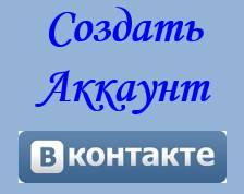 вк регистрация
