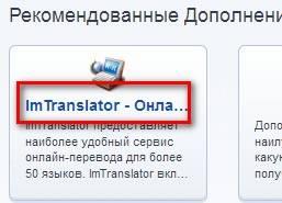 Перевести английский язык на русский