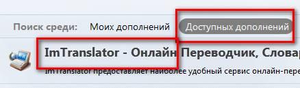 Как перевести страницу с английского на русский