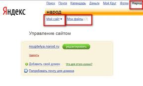 Бесплатные сервисы Яндекса