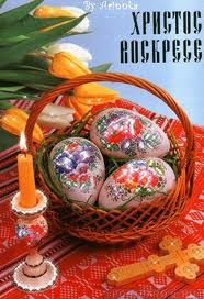 С праздником Пасхи