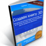 3D книги и обложки за несколько минут