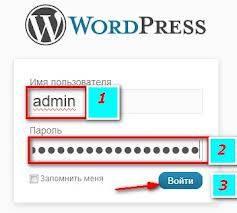 Как установить wordpress