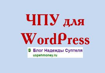 ЧПУ wordpress