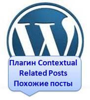 Похожие посты. Плагин для WordPress