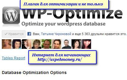Ускоряем работу WordPress снижаем нагрузку на сервер