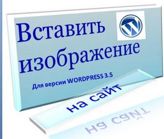 Вставить изображение на сайт