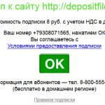 Как скачать файл с depositfile com