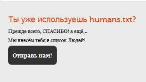 Файл Humans от Google