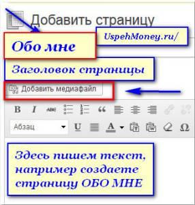 Как создать страницу на сайте вордпресс