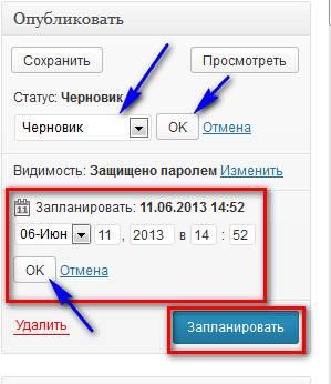 Как установить пароль на страницу