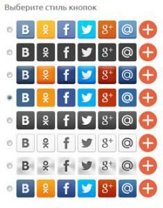 Как установить социальные кнопки на сайт WordPress без плагина