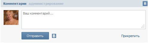 Как вставить виджет комментарии вконтакте на сайт
