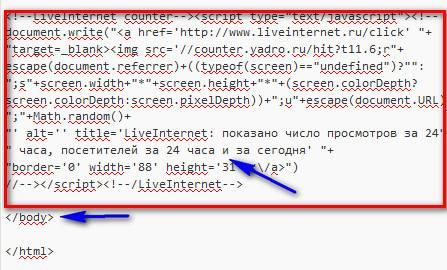 Как установить счетчик LiveInternet на сайте