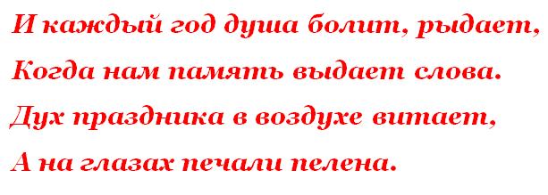 https://uspehmoney.ru/poklonimsya-za-tot-velikij-boj/