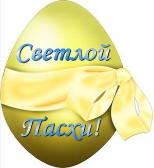 http://uspehmoney.ru/svetloe-xristovo-voskresenie/