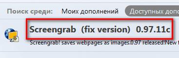 Как сделать скриншот веб-страницы полностью