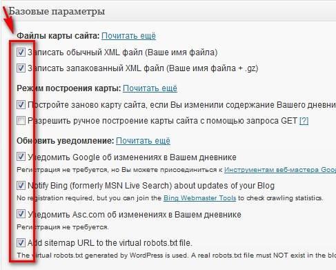 Создать xml карту сайта