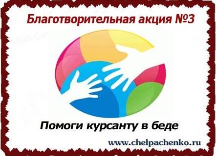 Помогите отвести беду