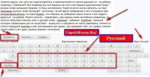 perevod_russkih_slov_latinskimi_bukvami-300x1541
