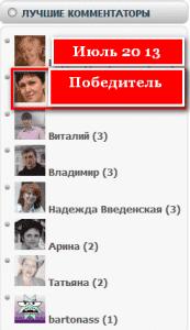 Итоги конкурса комментариев за месяц июль