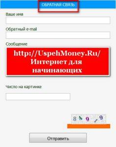 obratnaya_svyaz-237x3001