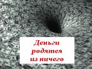 Деньги родятся из ничего