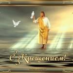 C Крещением!