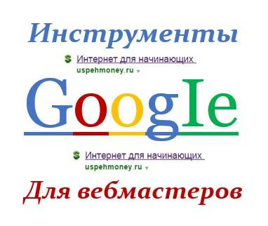 Инструменты Гугл