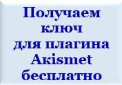 Получаем ключ для плагина Akismet бесплатно