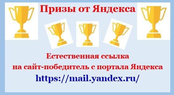 Яндекс вышел на охоту конкурс «Естественная ссылка — 2015»