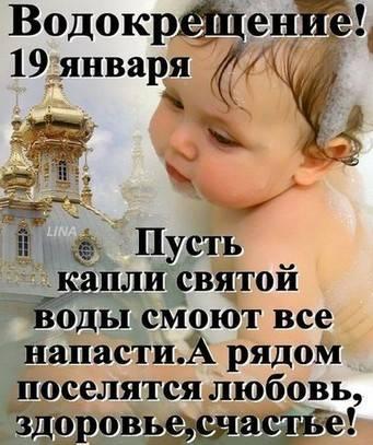 Крещение Господне - Тайна Крещенской Ночи