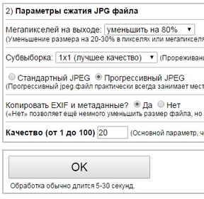 Обзор сервиса для сжатия JPG-изображений