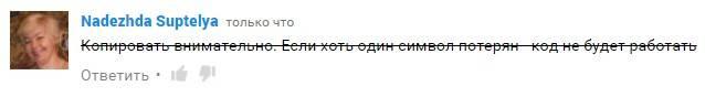 Жирный шрифт в комментариях Ютуб