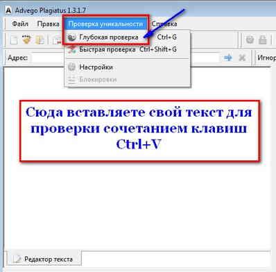 Сервисы проверки текста на уникальность