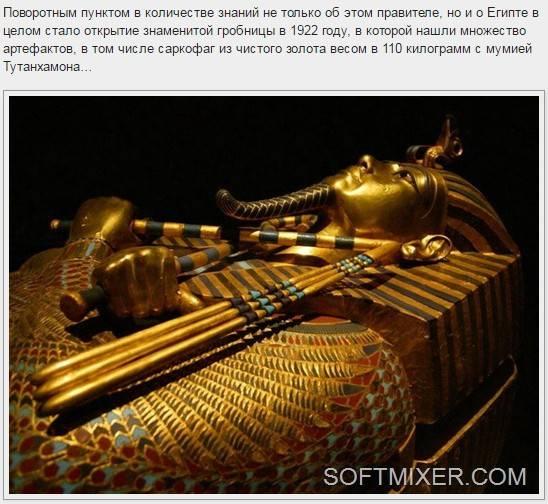 Жизнь и смерть Тутанхамона