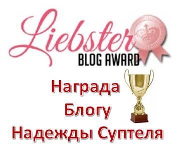 Награда блогу Liebster Blog Award