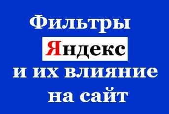 Фильтры Яндекса и их влияние на сайт