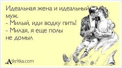 Притча об идеальных женщине и мужчине