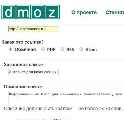 Каталог сайтов DMOZ - как попасть