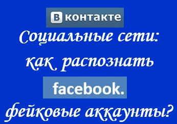 Социальные сети: как распознать фейковые аккаунты?