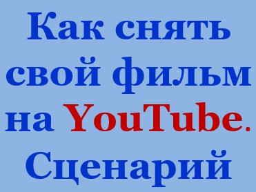 Как снять свой фильм на YouTube. Сценарий