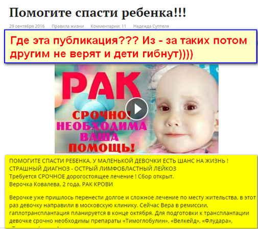 Мошенничество на детских болезнях!!!