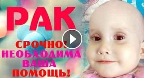 Помогите спасти ребенка!!!